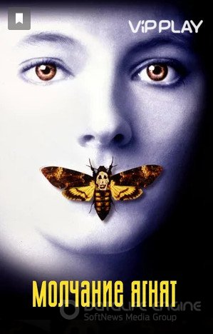 Молчание ягнят (1990)